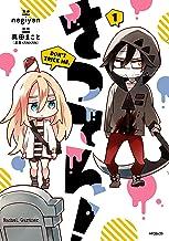 表紙: さつてん! 1 (MFコミックス ジーンシリーズ)   negiyan