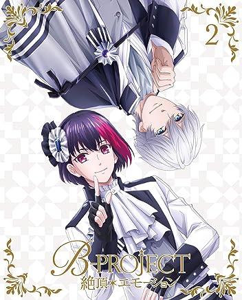 B-PROJECT~絶頂*エモーション~ 2(完全生産限定版) [Blu-ray]