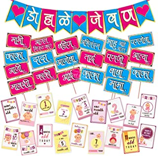 WOBBOX Colourful Marathi Baby Shower Combo of Photo Booth Party Props, Bunting Banner and Milestone Cards - Combo AH