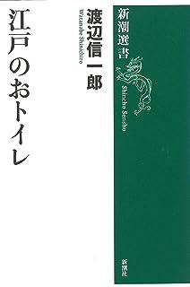 江戸のおトイレ (新潮選書)