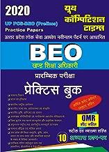 PRACTICE BOOK(2020 UPPCS BEO PRELIMS): 2020 UPPCS BEO PRELIMS (20200105 Book 543) (Hindi Edition)