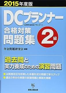 DCプランナー2級合格対策問題集2015年度版