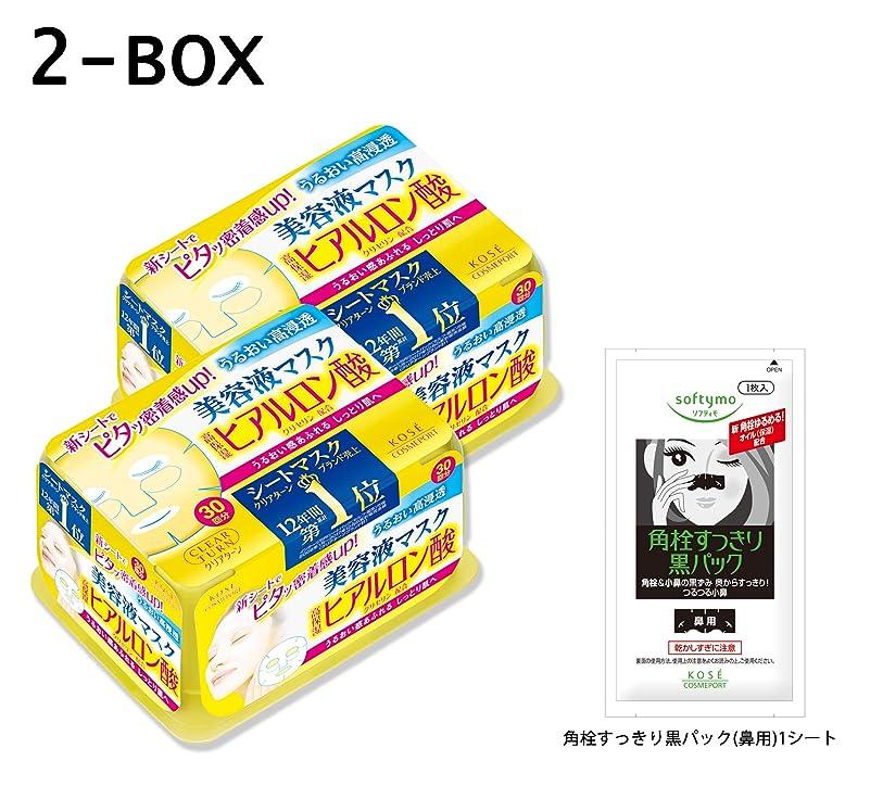 【Amazon.co.jp限定】 KOSE コーセー クリアターン エッセンスマスク (ヒアルロン酸) 30回 2P + おまけ付 フェイスマスク 30枚入り×2個+おまけ付き