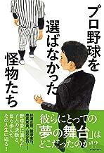 表紙: プロ野球を選ばなかった怪物たち   元永知宏