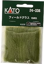KATO フィールド・グラス 明緑色 FG173 24-336 ジオラマ用品