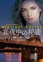 表紙: 真夜中の秘密 ミッドナイトシリーズ (扶桑社BOOKSロマンス) | 上中 京