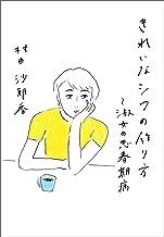 表紙: きれいなシワの作り方~淑女の思春期病 | 村田沙耶香