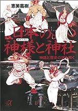 表紙: 日本の神様と神社 神話と歴史の謎を解く (講談社+α文庫) | 恵美嘉樹