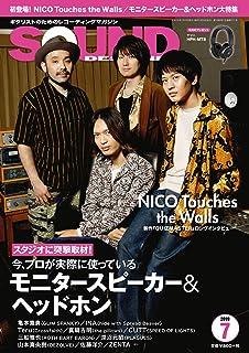 SOUND DESIGNER (サウンドデザイナー) 2019年7月号 (2019-06-08) [雑誌]