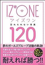 表紙: IZ*ONE(アイズワン) 忘れられない言葉120 (myway mook) | IZ*ONE応援委員会