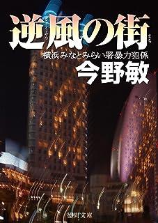 逆風の街 横浜みなとみらい署暴力犯係 (徳間文庫)