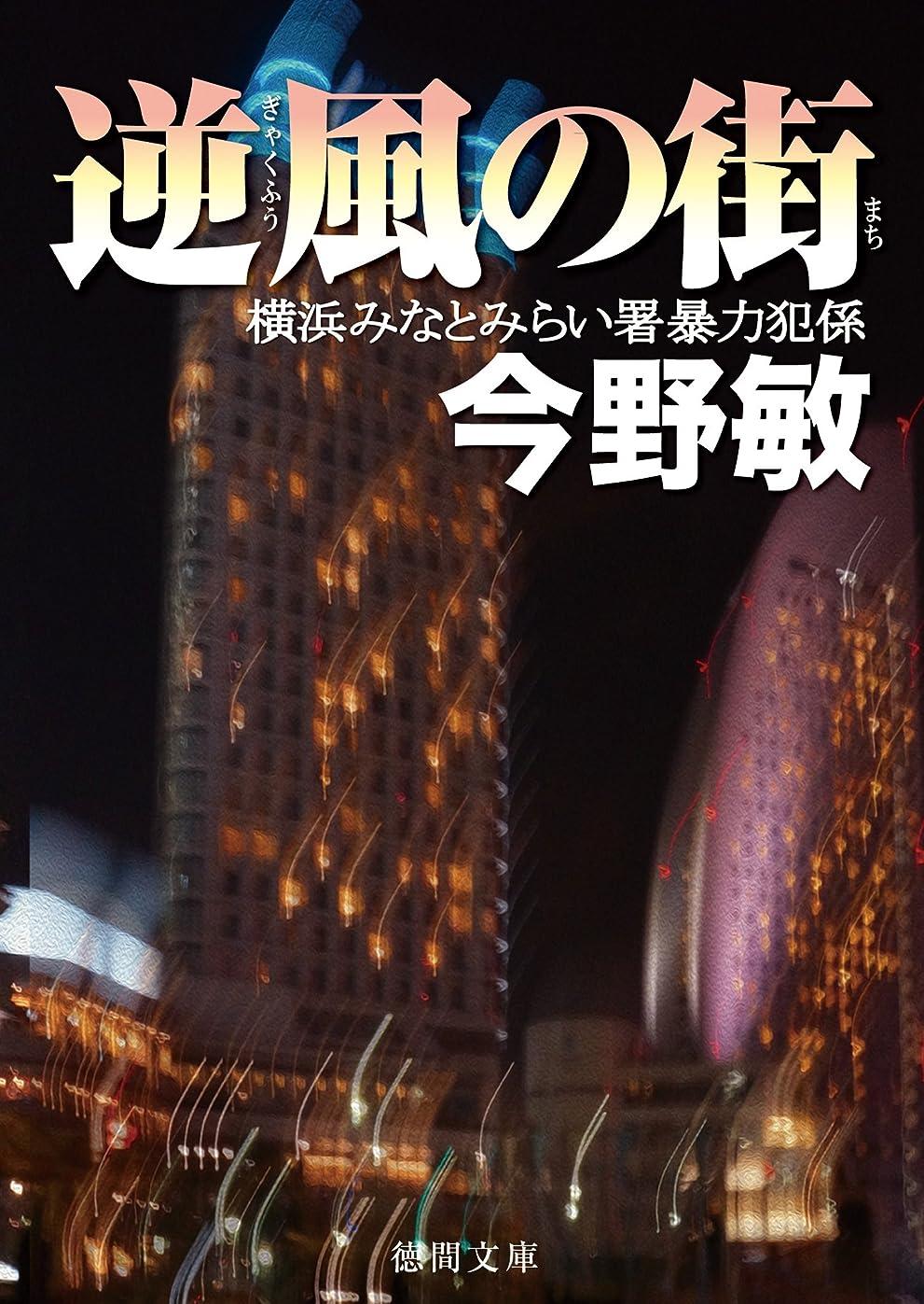 呼吸する切断する日焼け逆風の街 横浜みなとみらい署暴力犯係 (徳間文庫)