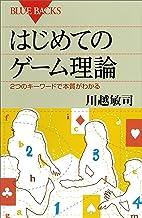 表紙: はじめてのゲーム理論 2つのキーワードで本質がわかる (ブルーバックス) | 川越敏司