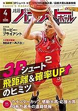 表紙: 月刊バスケットボール 2020年 4月号[雑誌] | 日本文化出版