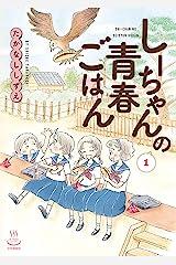 しーちゃんの青春ごはん(1) (思い出食堂コミックス) Kindle版
