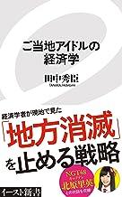 表紙: ご当地アイドルの経済学 (イースト新書)   田中秀臣