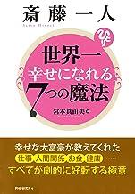 表紙: 斎藤一人 世界一幸せになれる7つの魔法 | 宮本 真由美