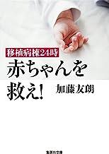 表紙: 移植病棟24時 赤ちゃんを救え! (集英社文庫) | 加藤友朗