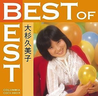 ベスト・オブ・ベスト 大杉久美子