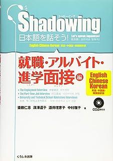 シャドーイング 日本語を話そう 就職・アルバイト・進学面接編
