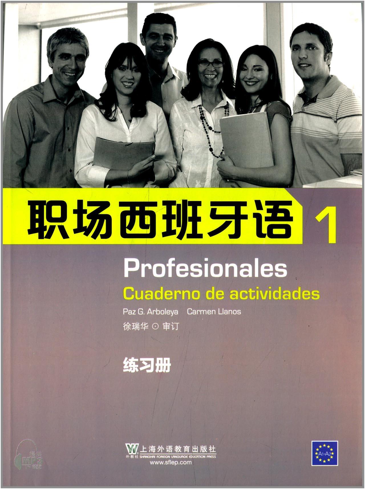 职场西班牙语(1)练习册