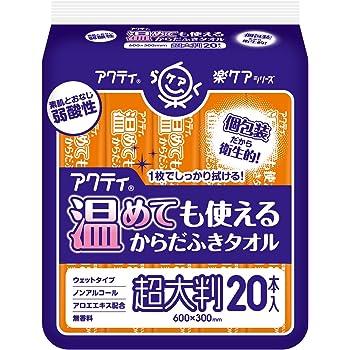アクティ 温めても使える からだふきタオル 超大判 60×30cm 個包装 20本入