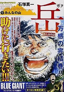 岳ーみんなの山ー 9 (My First WIDE)
