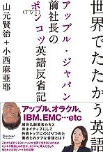 表紙: 世界でたたかう英語 アップル・ジャパン前社長のポンコツ英語反省記   山元賢治