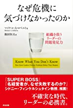Problem finding the power of the leader to save the organization - Why did not notice the crisis (2010) ISBN: 4862760643 [Japanese Import]