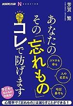 表紙: NHK出版 なるほど!の本 あなたの その「忘れもの」 コレで防げます   芳賀 繁