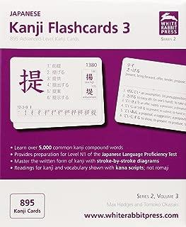 Japanese Kanji Flashcards, Series 2 Volume 3 (English and Japanese Edition) (Japanese and English Edition)