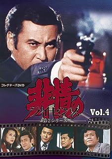 非情のライセンス 第2シリーズ コレクターズDVD VOL.4