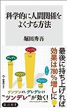 表紙: 科学的に人間関係をよくする方法 (角川新書) | 堀田 秀吾