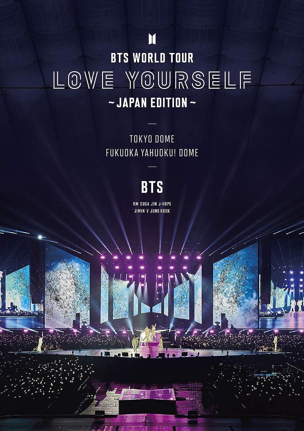 溝年慣れる【Amazon.co.jp限定】BTS WORLD TOUR 'LOVE YOURSELF' ~JAPAN EDITION~(通常盤)【特典:B2ポスター(絵柄C)付】[DVD]