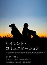 Japanese translation of Understanding the Silent Communication of Dogs (Japanese Edition)