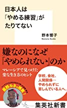 表紙: 日本人は「やめる練習」がたりてない (集英社新書) | 野本響子