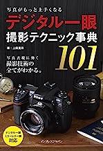 表紙: 写真がもっと上手くなる デジタル一眼 撮影テクニック事典101 写真がもっと上手くなる101シリーズ   上田 晃司