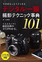 写真がもっと上手くなる デジタル一眼 撮影テクニック事典101 写真がもっと上手くなる101シリーズ