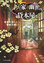 表紙: わが家は幽世の貸本屋さん-春風の想いと狐面の願い- (ことのは文庫) | 六七質