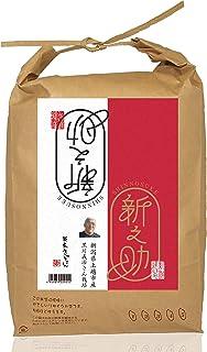 【精米】【そのまま米びつとして使えるクラフト袋仕様】新潟県上越市産 黒川義治さんのお米 白米 新之助 5kg 令和2年産
