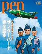 表紙: Pen (ペン) 2013年 7/15号 [雑誌]   Pen編集部
