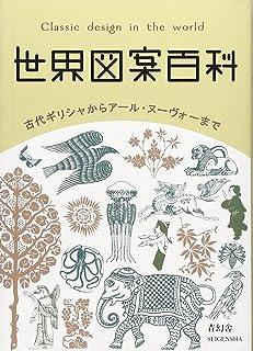 世界図案百科-古代ギリシャからアール・ヌーヴォーまで