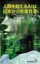 表紙: 人類を超えるAIは日本から生まれる | 松田卓也