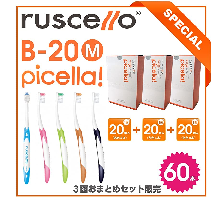 バルーン正当な香水GC ジーシー ルシェロ歯ブラシ<B-20>ピセラ M ふつう 1函20本入×3函セット