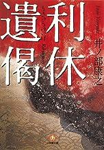 表紙: 利休遺偈(小学館文庫) | 井ノ部康之