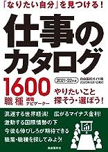 表紙: 仕事のカタログ 2021-22年版 | 自由国民社 編集部