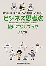 表紙: ビジネス思考法使いこなしブック | 吉澤準特