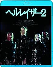 Hellraiser III: Hell On Earth 2[Blu-ray]
