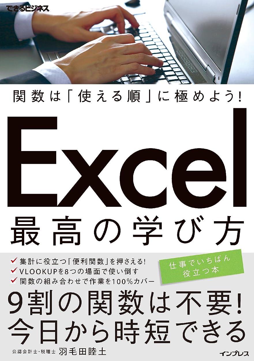 飛行機ダウンスリッパ関数は「使える順」に極めよう! Excel 最高の学び方 できるビジネスシリーズ
