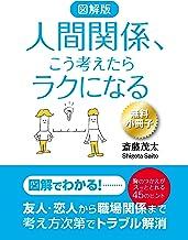 表紙: 【無料小冊子】図解版 人間関係、こう考えたらラクになる   斎藤茂太